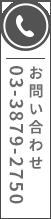 03-3879-2750