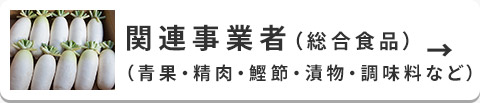 関連事業者【総合食品】